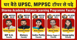 titleimage of How to do MPPSC P...